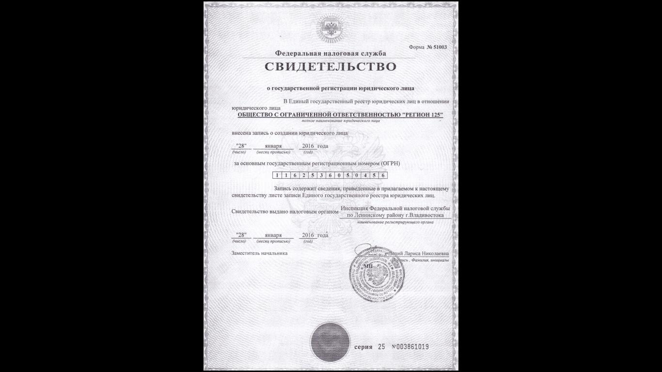 """Свидетельство о гос.регистрации ООО """"Регион-125"""""""
